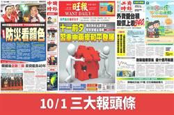 10月1日三大報頭版要聞