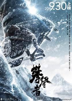 《攀登者》首日票房2.47億元 吳京一圓登山夢