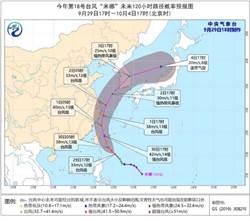 米塔接近浙江 寧波台州航班取消