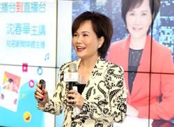 永慶公益講座邀請沈春華 大聊新媒體趨勢
