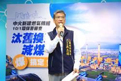 台電新增機組通過初審 中市府:台中人很失望