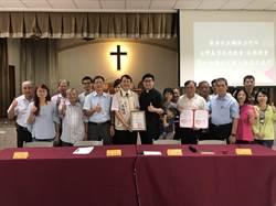 擴充防災能量 左鎮公所與左鎮教會簽收容支援協定