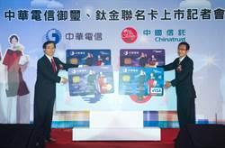挑戰U Bear 中華電聯名卡刷超商回饋10%