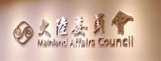 陸委會:中華民國屹立108年 籲陸民主改革