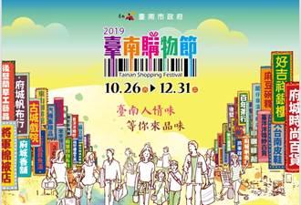 購物兼體驗台南人情味 2019台南購物節10月26日盛大登場