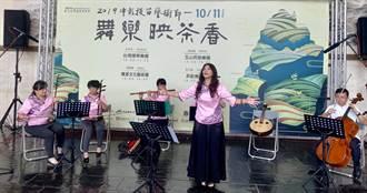 《舞樂映茶香》 中部4縣市演藝團隊茶博會拚場