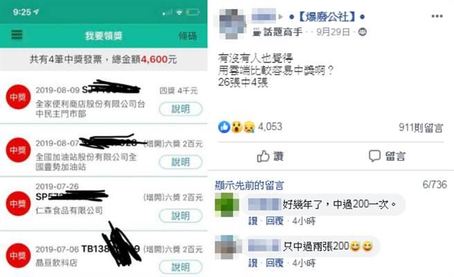 發票26張中4張 女解密中獎靠一招(圖/ 摘自臉書@爆廢公社)