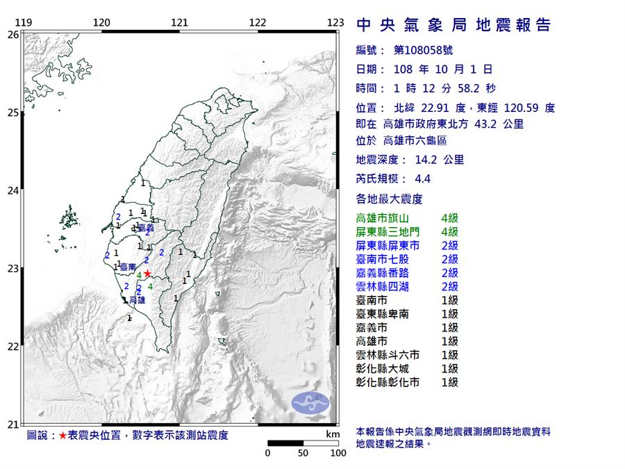 深度14.2公里!高雄六龜1:12規模4.4地震 網友嚇怕。 (圖/氣象局)