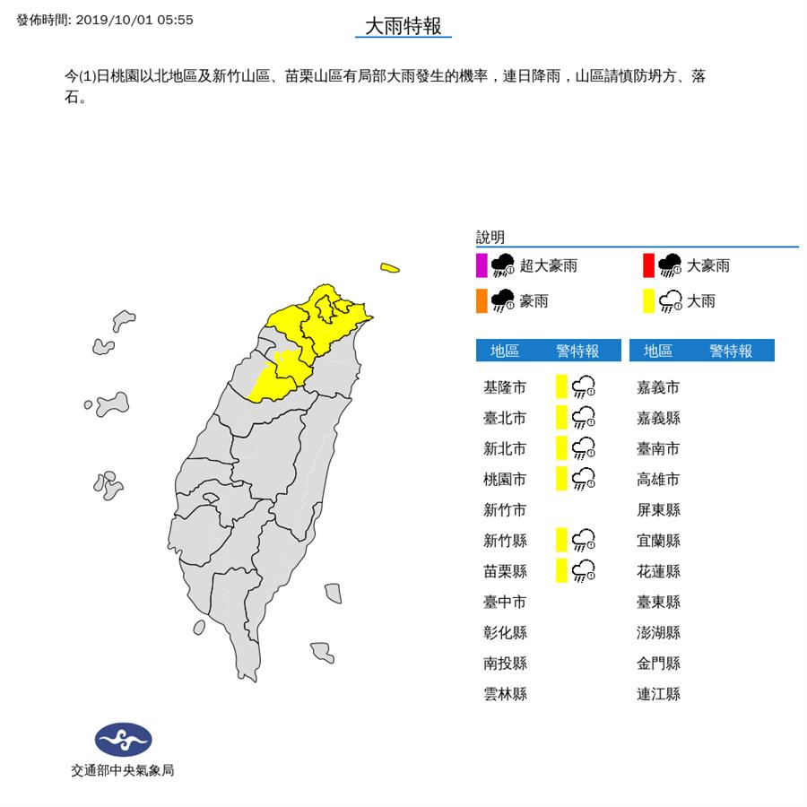 今(1)日桃園以北地區及新竹山區、苗栗山區有局部大雨發生的機率。 (圖/氣象局)