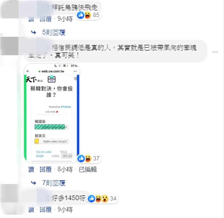 網友留言。(摘自李正皓臉書)