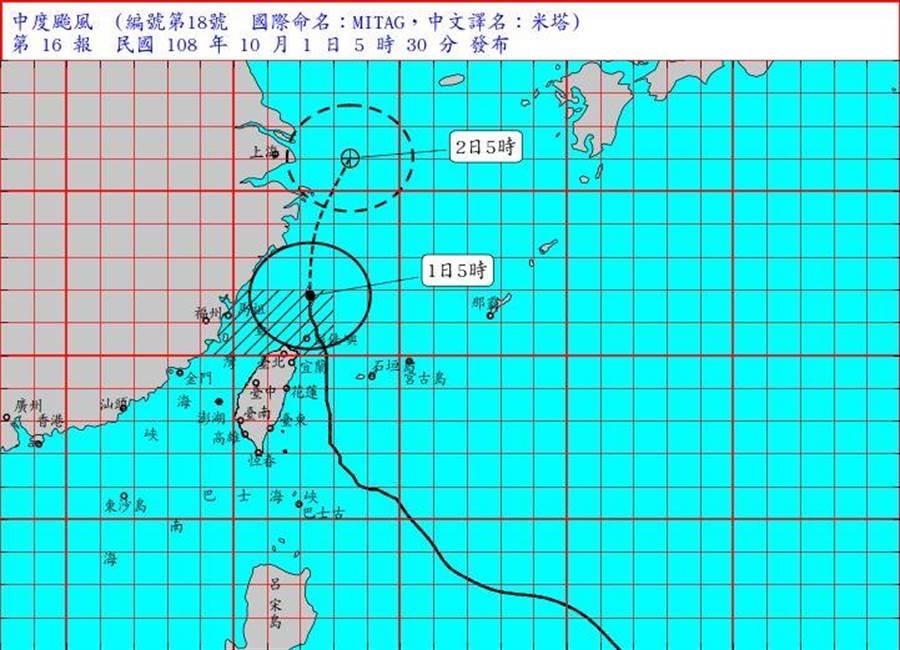 中度颱風米塔快速北移,清晨陸上警報已解除。(氣象局提供)