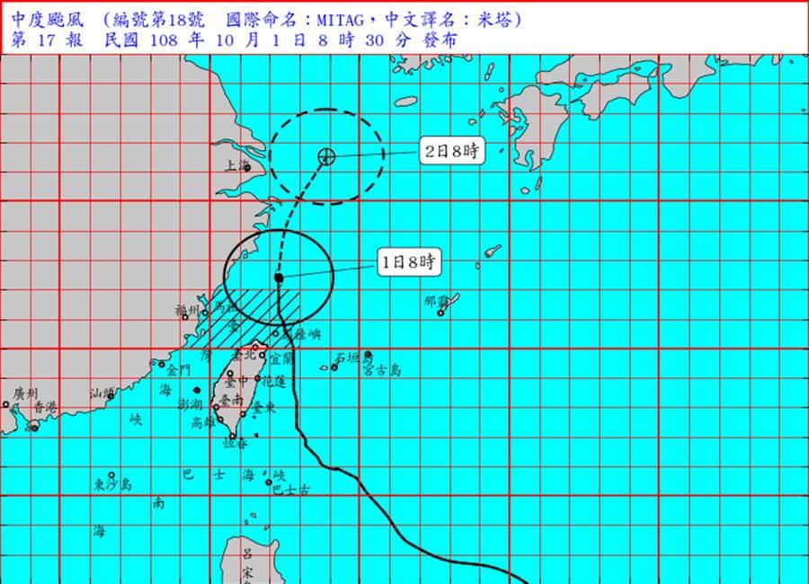 米塔颱風正以每小時18公里速度,向北移動,台灣已脫離暴風圈範圍。(摘自中央氣象局)