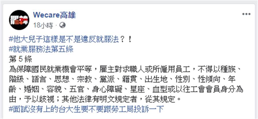 Wecare高雄臉書。(摘自Wecare高雄臉書)