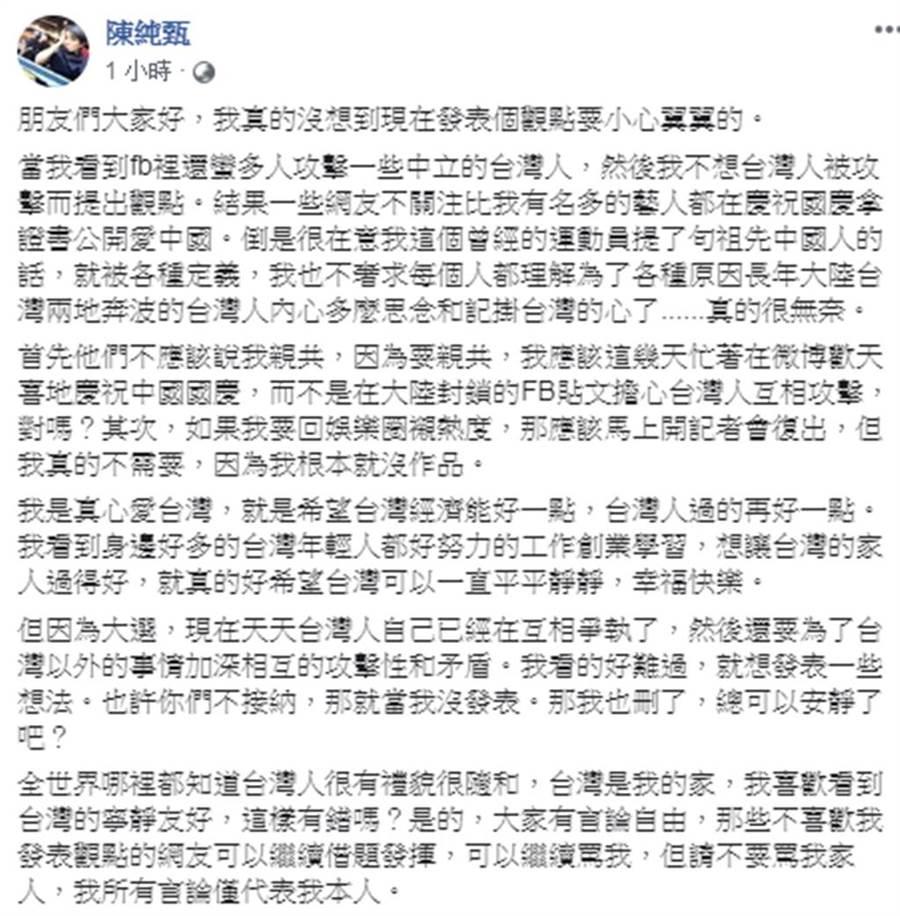 陳純甄臉書全文。(圖/陳純甄臉書)