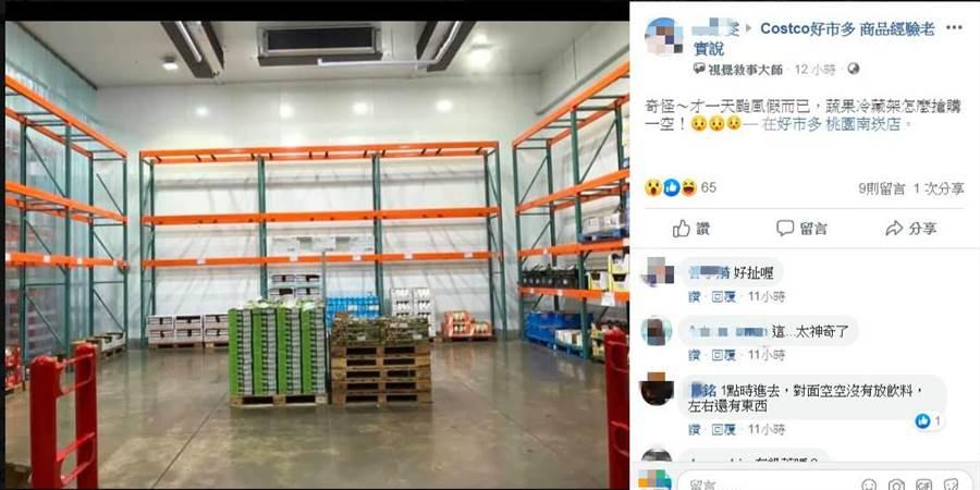 有民眾PO出賣場內,貨架被「洗劫一空」的畫面。(摘自臉書《Costco好市多商品經驗老實說》)