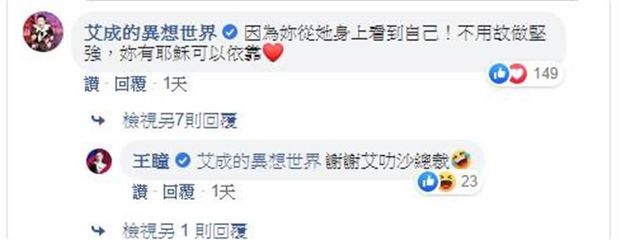 王瞳、艾成在網上互動。(圖/取材自王瞳臉書)