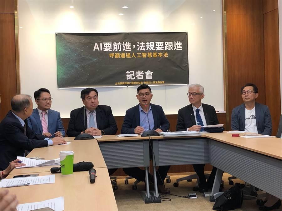 國民黨立委許毓仁上午偕同產官學代表舉行「AI要前進,法規要跟進」記者會。(趙婉淳攝)