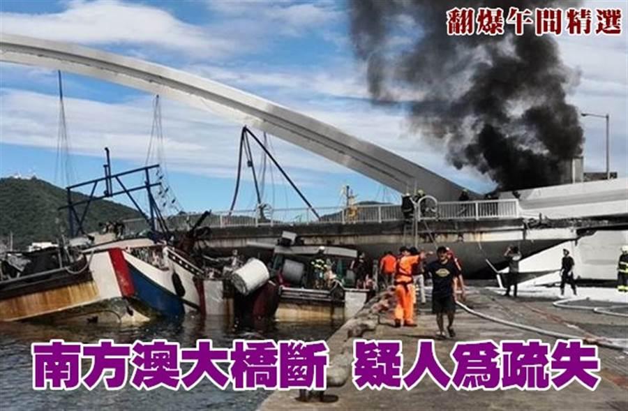 《翻爆午間精選》南方澳大橋斷 疑人為疏失
