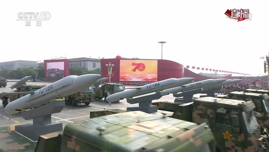 在北京大閱兵中首次公開亮相的中共海軍鷹擊-18/18A反艦導彈。(圖/央視直播截圖)