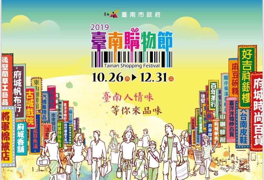 一年一度台南購物節10月26日起跑。(曹婷婷攝)