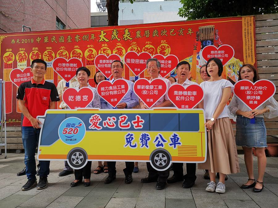 田中鎮長洪麗娜1 日在田中乾德宮舉辦「愛心巴士免費環鎮公車募款活動」,希望吸引在地企業界一起捐款做愛心,讓「田中愛心巴士免費公車」得以盡速啟航。(吳建輝攝)