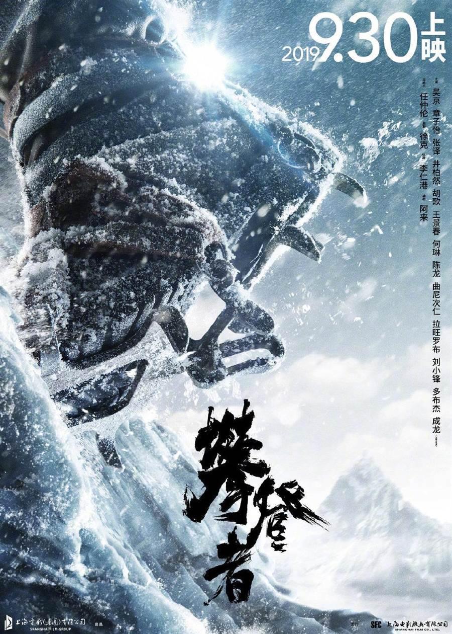 電影《攀登者》上映首日票房破新台幣2.47億元。(取自新浪微博@新浪電影》