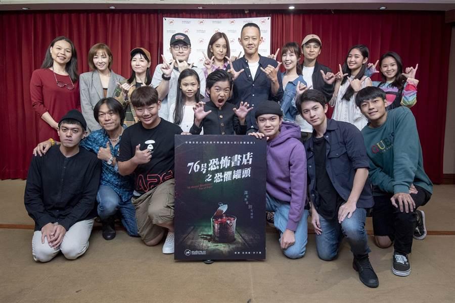 《七十六号恐怖書店》系列短片導演導演莊絢維、洪子鵬率全劇演員參加殺青宴。(七十六号原子提供)