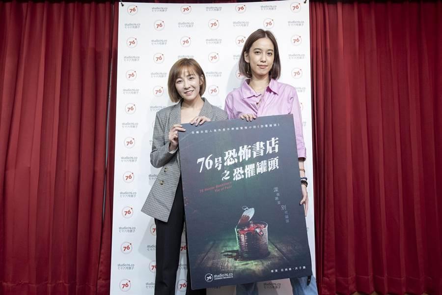 《七十六号恐怖書店》系列短片《計程車》演員陳庭妮與林雨葶參加殺青宴。(七十六号原子提供)