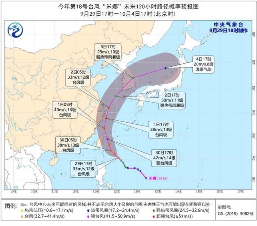 颱風米塔(陸譯米娜)今天午後可能登陸浙江。(取自新浪微博@中國天氣)