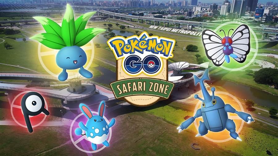 2019Pokémon GO Safari Zone in New Taipei City活動主視覺。(新北市觀光旅遊局提供/譚宇哲新北傳真)