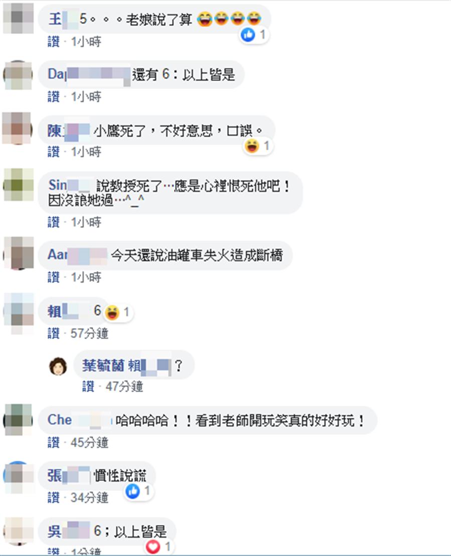 最近蔡英文為什麼會一直口誤?亞洲警察學會秘書長葉毓蘭表示有五個猜測,網友則神回「以上皆是」。(擷取自葉毓蘭臉書)