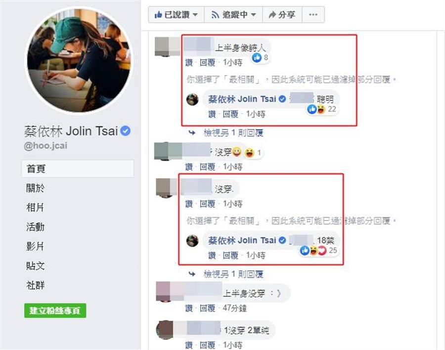 蔡依林回應網友。(圖/取材自蔡依林 Jolin Tsai臉書)