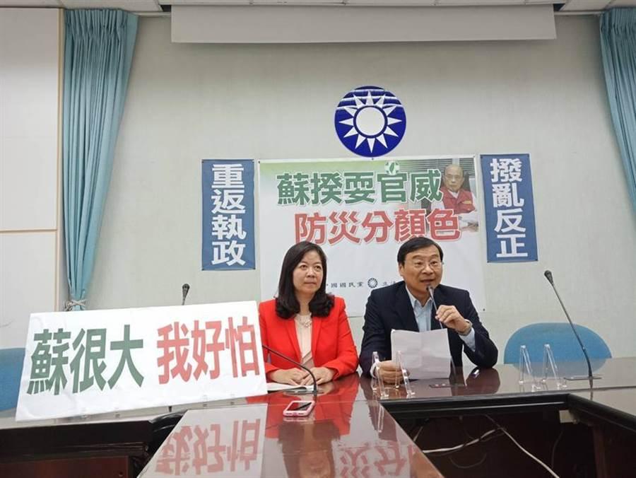 國民黨團今(1)日召開記者會,痛斥蘇內閣大耍官威,質疑是特別針對藍營執政縣市長,處處刁難、斥責。(國民黨團提供)