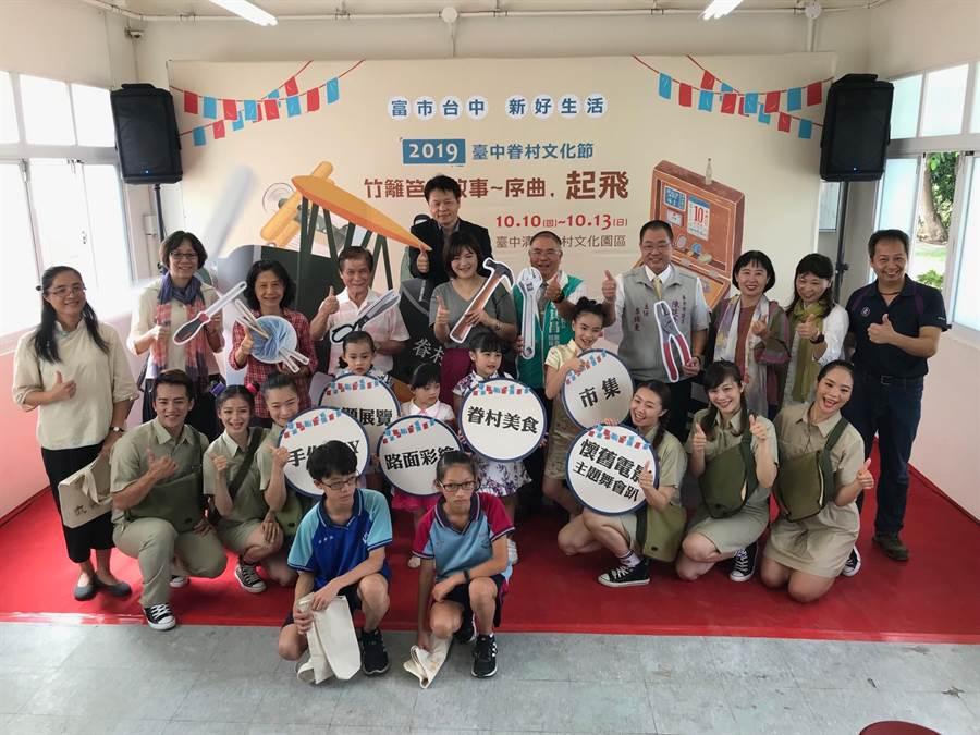 台中眷村文化節將於國慶連假登場,歡迎大家造訪清水文化眷村逗熱鬧。(陳淑娥攝)