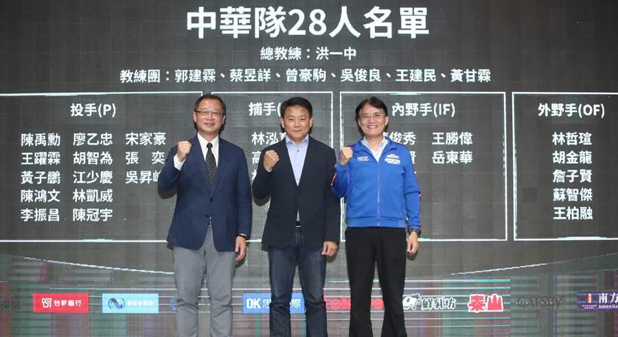 中職會長吳志揚(左起)、中華隊總教練洪一中、體育署長高俊雄一起發布世界棒球12強賽中華隊名單。(鄭任南攝)