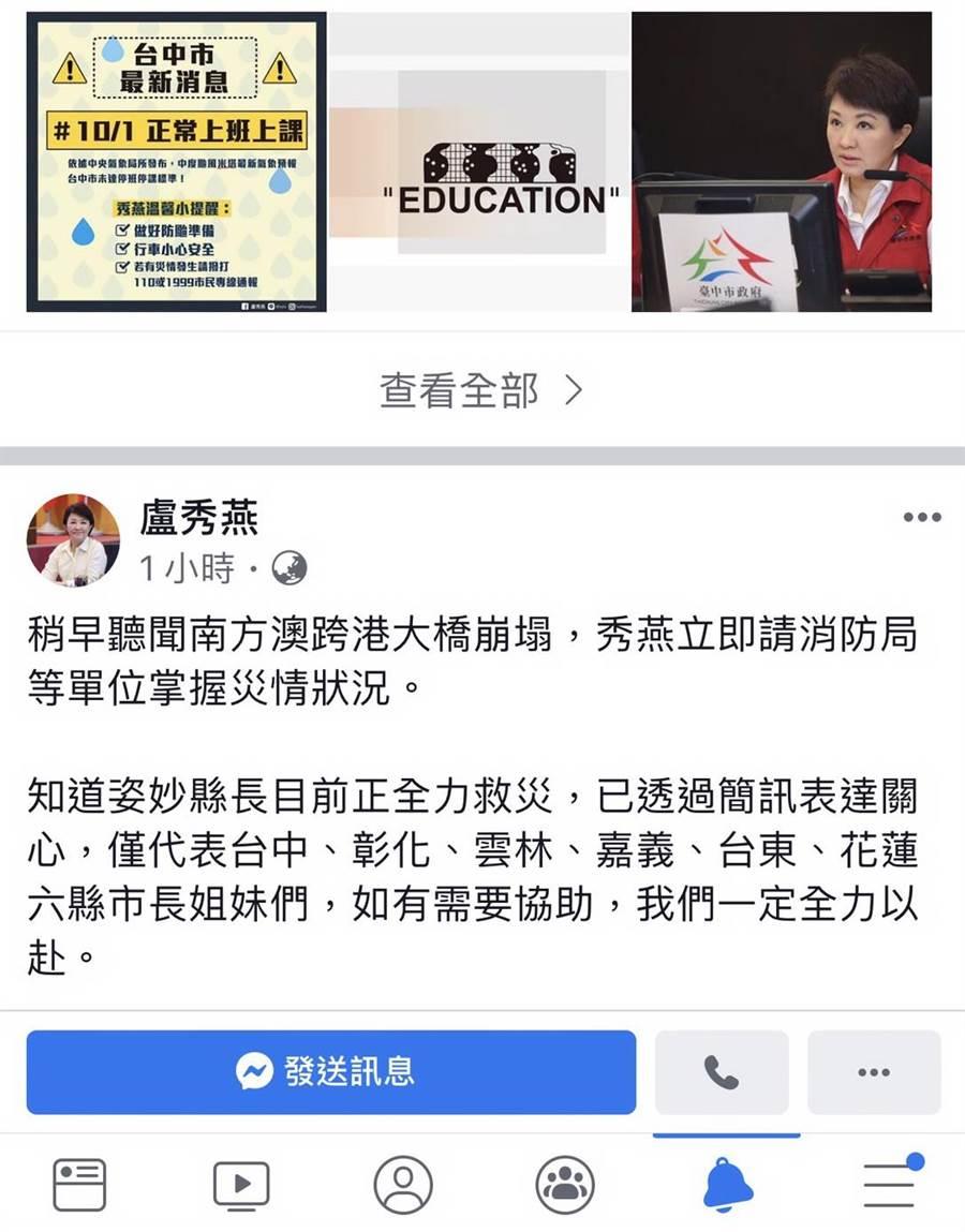 很多網友在台中市長盧秀燕臉書留言,祝福「天佑宜蘭」。(摘自盧秀燕臉書)