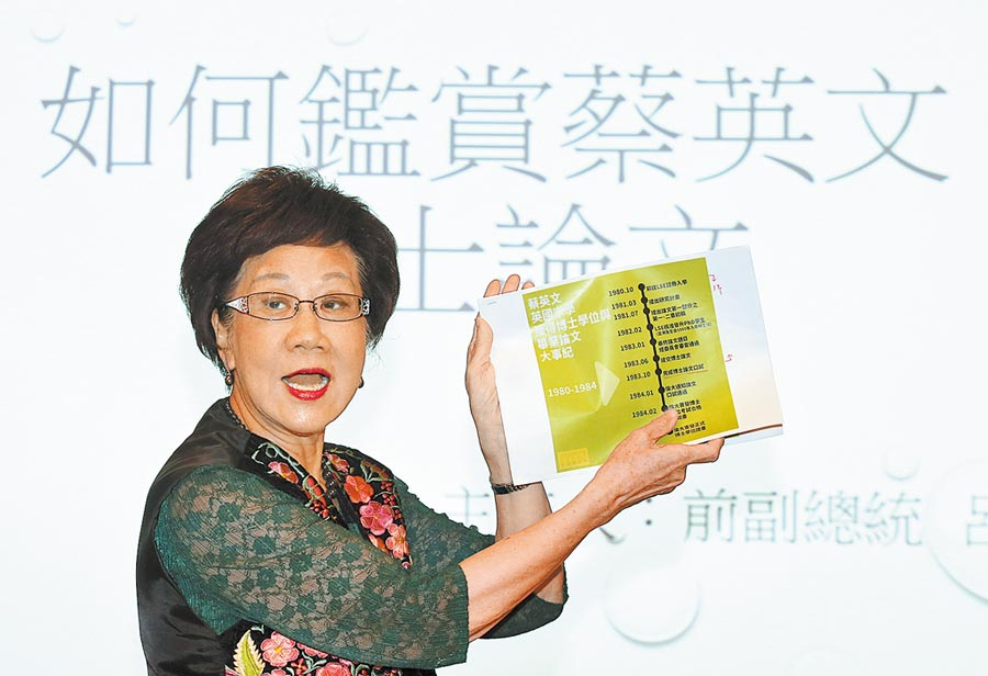 前副總統呂秀蓮代表喜樂島聯盟出馬挑戰2020年總統,遭民進黨支持者質疑分裂綠營選票,要呂「以大局為重」。(陳君瑋攝)