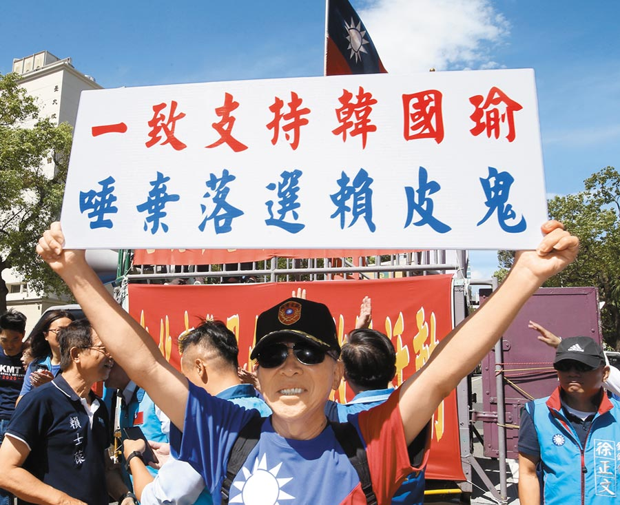 韓粉若盼望韓國瑜勝選,應設法為韓廣結善緣,而不是樹立敵人。(本報資料照片)