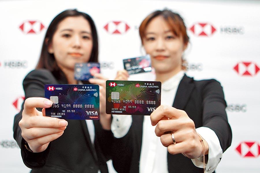 痛失發卡權的匯豐,可能將既有華航聯名卡轉換為哩程卡,藉此留住十萬名持卡人。(本報資料照片)