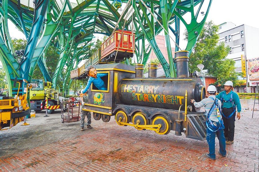 宜蘭火車站前廣場的飛天小火車,受到米塔颱風影響而拆卸,將待颱風過境後恢復原樣。(李忠一攝)