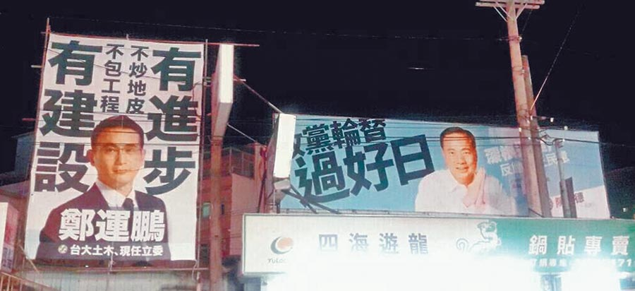桃園市第一選區立委,民進黨鄭運鵬(左)欲尋求連任,國民黨前立委陳根德則要收復失土,雙方看板火藥味十足。(甘嘉雯攝)