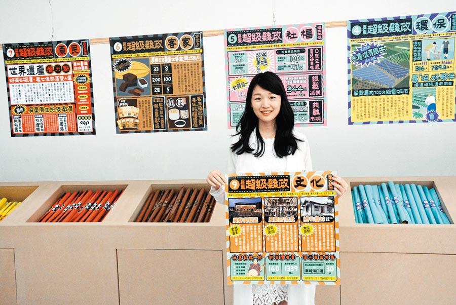 旅美設計師江孟芝以超市宣傳單為概念,將設計融入縣政宣傳。(林和生攝)