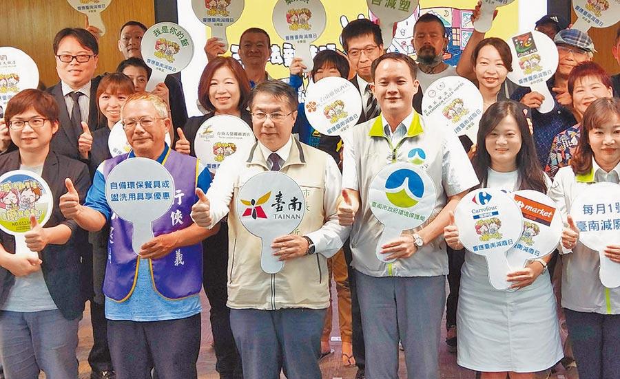 台南市長黃偉哲(前排左三)偕同響應店家共同宣布推動每月1日「台南減廢日」活動。(洪榮志攝)