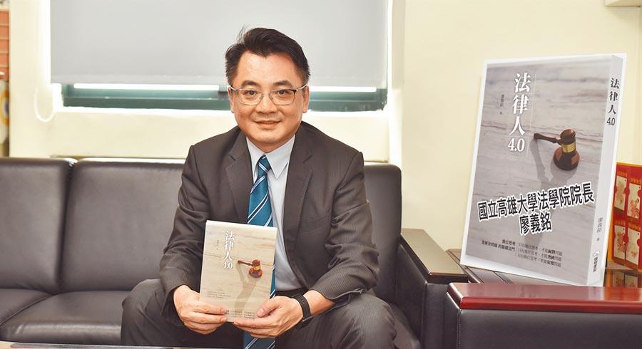 國立高雄大學法學院教授廖義銘出版新書《法律人4.0》,希望大家懂法並善用法律。(林瑞益攝)