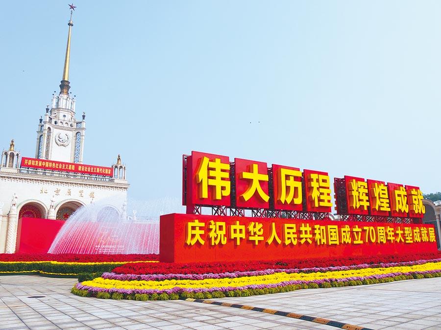 9月30日,北京展覽館舉辦「慶祝中華人民共和國成立70周年大型成就展」。(記者張國威攝)