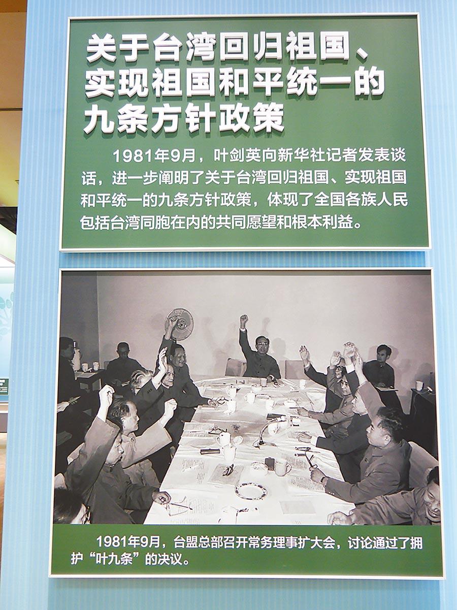 允許台灣駐軍的「葉九條」和平統一方案,並未列入大陸70年兩岸發展綜述。(記者張國威攝)