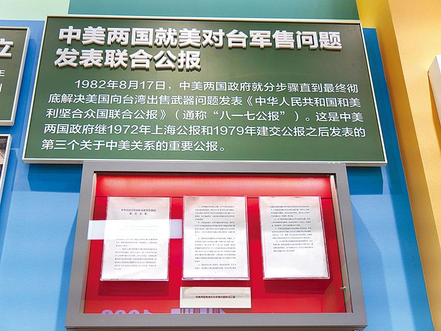 美國與大陸簽署的《八一七公報》,內容在成就展中詳細展示。(記者張國威攝)