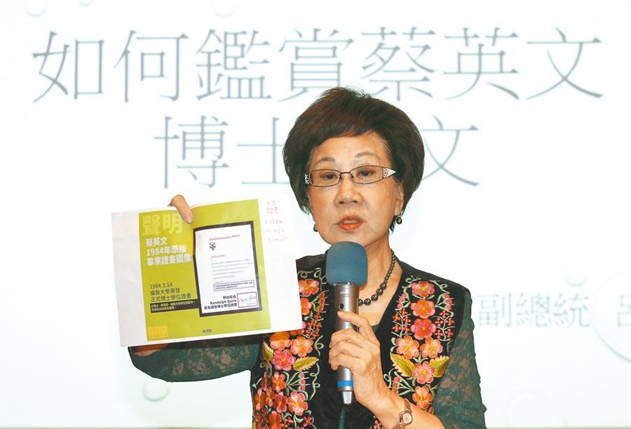 9月30日,前副總統呂秀蓮舉行「如何鑑賞蔡英文博士論文」記者會。(本報系記者陳君瑋攝)