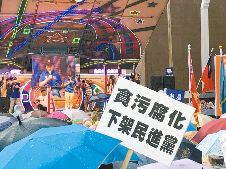 呂秀蓮認為台灣被分裂更危險,圖為9月28日庶民聯合自救會活動,民眾舉著「下架民進黨」標語。(本報系資料照片)