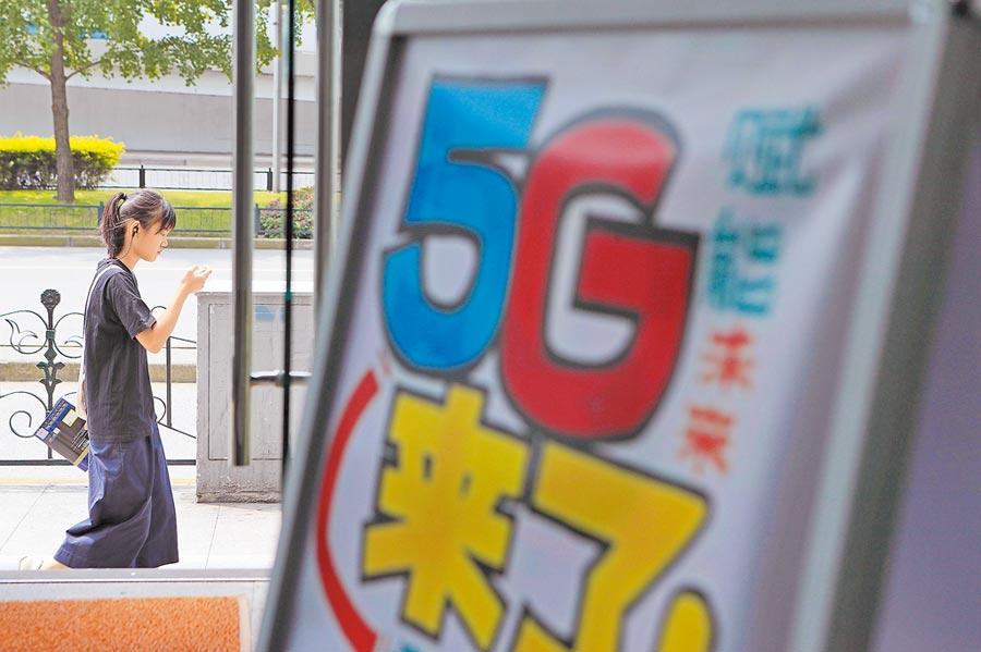 大陸三大電信商全面啟動5G套餐預約搶客。圖為8月16日,中國電信上海公司推出5G手機體驗活動。(中新社)
